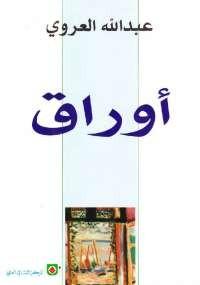 تحميل كتاب أوراق ل عبد الله العروي pdf مجاناً | مكتبة تحميل كتب pdf