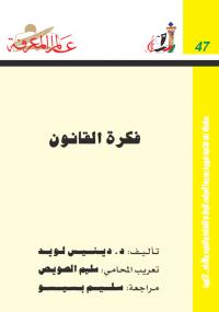 تحميل كتاب فكرة القانون ل دينيس لويد pdf مجاناً   مكتبة تحميل كتب pdf
