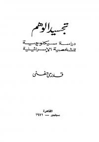 تحميل كتاب تجسيد الوهم ل قدرى حفنى pdf مجاناً | مكتبة تحميل كتب pdf