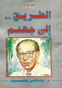 تحميل كتاب الطريق إلى جهنم ل د. مصطفى محمود pdf مجاناً | مكتبة تحميل كتب pdf