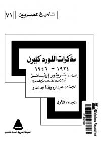 تحميل كتاب مذكرات اللورد كليرن - الجزء الأول ل تريفور إيفانز pdf مجاناً   مكتبة تحميل كتب pdf