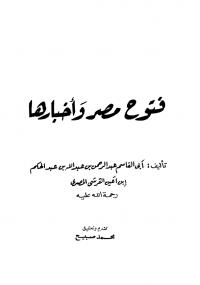 تحميل كتاب فتوح مصر وأخبارها ل أبى القاسم بن عبد الحكم pdf مجاناً | مكتبة تحميل كتب pdf