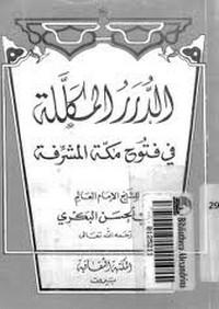 تحميل كتاب الدرر المكللة فى فتوح مكة المشرفة pdf مجاناً تأليف أبى الحسن البكرى | مكتبة تحميل كتب pdf
