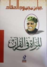 تحميل كتاب المرأة فى القرآن ل عباس العقاد pdf مجاناً   مكتبة تحميل كتب pdf