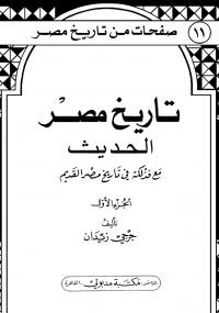 تحميل كتاب تاريخ مصر الحديث - الجزء الاول ل جورجى زيدان pdf مجاناً   مكتبة تحميل كتب pdf