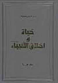 تحميل كتاب حياة وأخلاق الأنبياء pdf مجاناً تأليف محمد الفحام وسيد سابق | مكتبة تحميل كتب pdf