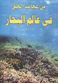 تحميل كتاب من عجائب الخلق فى عالم البحار ل محمد الجاويش pdf مجاناً | مكتبة تحميل كتب pdf