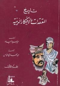 تحميل كتاب تاريخ الأفكار والمعتقدات الدينية - الجزء الثالث pdf مجاناً تأليف ميرسيا إلياد | مكتبة تحميل كتب pdf