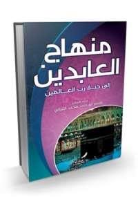 تحميل كتاب منهاج العابدين إلى جنة رب العالمين ل أبو حامد الغزالي pdf مجاناً | مكتبة تحميل كتب pdf