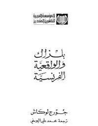 تحميل كتاب بلزاك و الواقعيه الفرنسيه pdf مجاناً تأليف جورج لوكاش | مكتبة تحميل كتب pdf