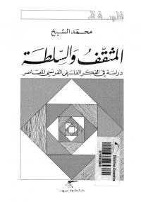 تحميل كتاب المثقف والسلطة ل محمد الشيخ pdf مجاناً | مكتبة تحميل كتب pdf