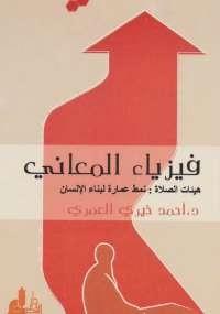 تحميل كتاب كمياء الصلاة الجزء الرابع ل أحمد خيري العمري pdf مجاناً | مكتبة تحميل كتب pdf
