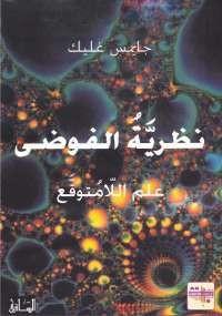 تحميل كتاب نظرية الفوضى ل جايمس غليك pdf مجاناً | مكتبة تحميل كتب pdf