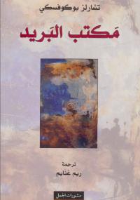 تحميل كتاب مكتب البريد ل تشارلز بوكوفسكي pdf مجاناً | مكتبة تحميل كتب pdf