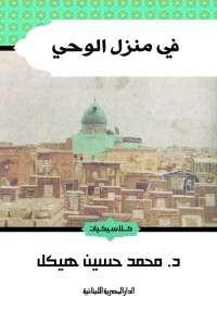 تحميل كتاب فى منزل الوحى ل محمد حسين هيكل pdf مجاناً | مكتبة تحميل كتب pdf