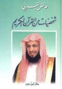 تحميل كتاب شخصيات من القرآن الكريم ل عائض القرنى pdf مجاناً | مكتبة تحميل كتب pdf