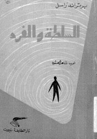تحميل كتاب السلطة والفرد ل برتاند راسل pdf مجاناً | مكتبة تحميل كتب pdf