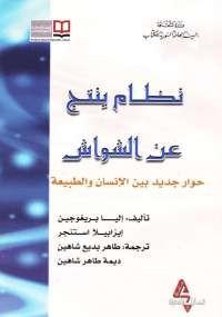 تحميل كتاب نظام يبنتج عن الشواش ل مجموعة مؤلفين pdf مجاناً | مكتبة تحميل كتب pdf