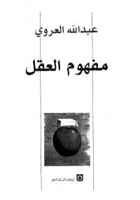 تحميل كتاب مفهوم العقل ل عبد الله العروي pdf مجاناً | مكتبة تحميل كتب pdf