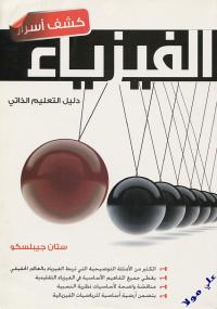 تحميل كتاب كشف أسرار الفيزياء ل ستان جيبلسكو pdf مجاناً | مكتبة تحميل كتب pdf