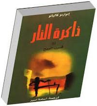 تحميل كتاب ذاكرة النار قرن الريح pdf مجاناً تأليف إدواردو غاليانو | مكتبة تحميل كتب pdf