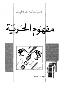 تحميل كتاب مفهوم الحرية ل عبد الله العروي pdf مجاناً | مكتبة تحميل كتب pdf