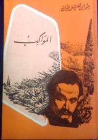 تحميل كتاب المواكب ل جبران خليل جبران pdf مجاناً | مكتبة تحميل كتب pdf