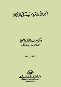 تحميل كتاب الفروق الفردية في الذكاء ل سليمان الشيخ pdf مجاناً   مكتبة تحميل كتب pdf