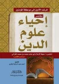 تحميل كتاب مختصر إحياء علوم الدين ل أبو حامد الغزالي pdf مجاناً   مكتبة تحميل كتب pdf