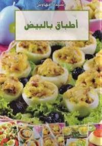 تحميل كتاب أطباق بالبيض ل رشيدة أمهاوش pdf مجاناً | مكتبة تحميل كتب pdf