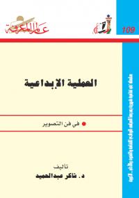تحميل كتاب العملية الإبداعية فى فن التصوير ل شاكر عبد الحميد pdf مجاناً | مكتبة تحميل كتب pdf