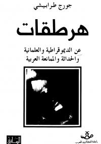 تحميل كتاب هرطقات ل جورج طرابيشي pdf مجاناً | مكتبة تحميل كتب pdf