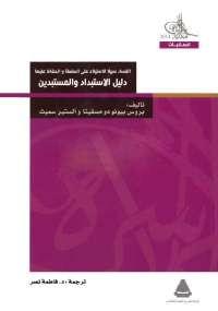 تحميل كتاب دليل الإستبداد والمستبدين ل مجموعة مؤلفين pdf مجاناً | مكتبة تحميل كتب pdf