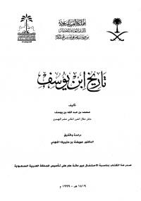 تحميل كتاب تاريخ ابن يوسف ل محمد بن يوسف pdf مجاناً | مكتبة تحميل كتب pdf