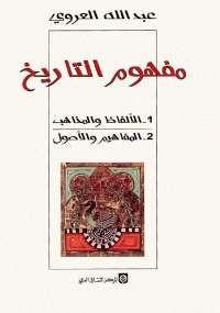 تحميل كتاب مفهوم التاريخ ل عبد الله العروي pdf مجاناً | مكتبة تحميل كتب pdf