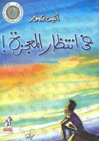تحميل كتاب فى انتظار المعجزة ل أنيس منصور pdf مجاناً | مكتبة تحميل كتب pdf