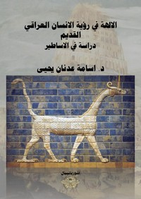 تحميل كتاب الالهة في رؤية الانسان العراقي القديم: دراسة في الاساطير ل د. اسامة عدنان يحيى مجانا pdf | مكتبة تحميل كتب pdf