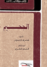 تحميل كتاب كيف نفوز بشهر رمضان ؟ ل محمود المصرى pdf مجاناً | مكتبة تحميل كتب pdf