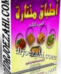 تحميل كتاب أطباق مختارة - الجزء الثالث pdf مجاناً تأليف | مكتبة تحميل كتب pdf