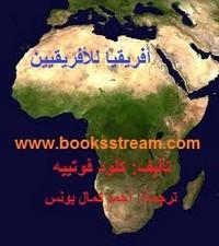 تحميل كتاب أفريقيا الأفريقيين pdf مجاناً تأليف كلود فوتييه | مكتبة تحميل كتب pdf