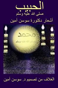 تحميل كتاب الحبيب صلى الله عليه وسلم ل دكتورة سوسن أمين مجانا pdf | مكتبة تحميل كتب pdf