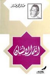 كتاب إنه الإنسان ل خالد محمد خالد   تحميل كتب pdf