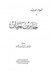تحميل كتاب جابر بن حيان ل زكي نجيب محمود pdf مجاناً | مكتبة تحميل كتب pdf