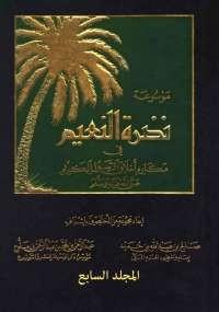 تحميل كتاب موسوعة نضرة النعيم - المجلد السابع ل مجموعة مؤلفين pdf مجاناً | مكتبة تحميل كتب pdf
