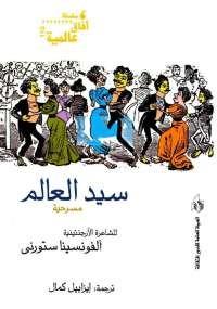 تحميل كتاب سيد العالم ل ألفونسينا ستورنى pdf مجاناً | مكتبة تحميل كتب pdf