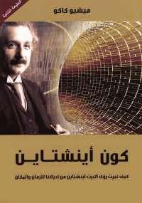 تحميل كتاب كون أينشتاين ل ميشيو كاكو pdf مجاناً | مكتبة تحميل كتب pdf