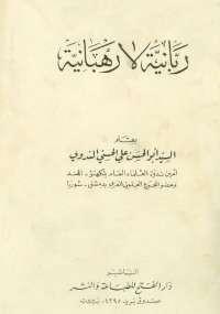 تحميل كتاب ربانية لا رهبانية ل السيد الندوي pdf مجاناً | مكتبة تحميل كتب pdf