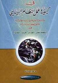 تحميل كتاب في كيفية عمل النظام السياسي ل كريم فرمان pdf مجاناً | مكتبة تحميل كتب pdf
