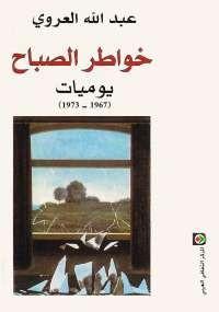 تحميل كتاب خواطر الصباح ل عبد الله العروي pdf مجاناً | مكتبة تحميل كتب pdf