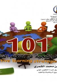 تحميل كتاب 101 استرتيجية في التعلم النشط ل ماشي الشمري pdf مجاناً | مكتبة تحميل كتب pdf